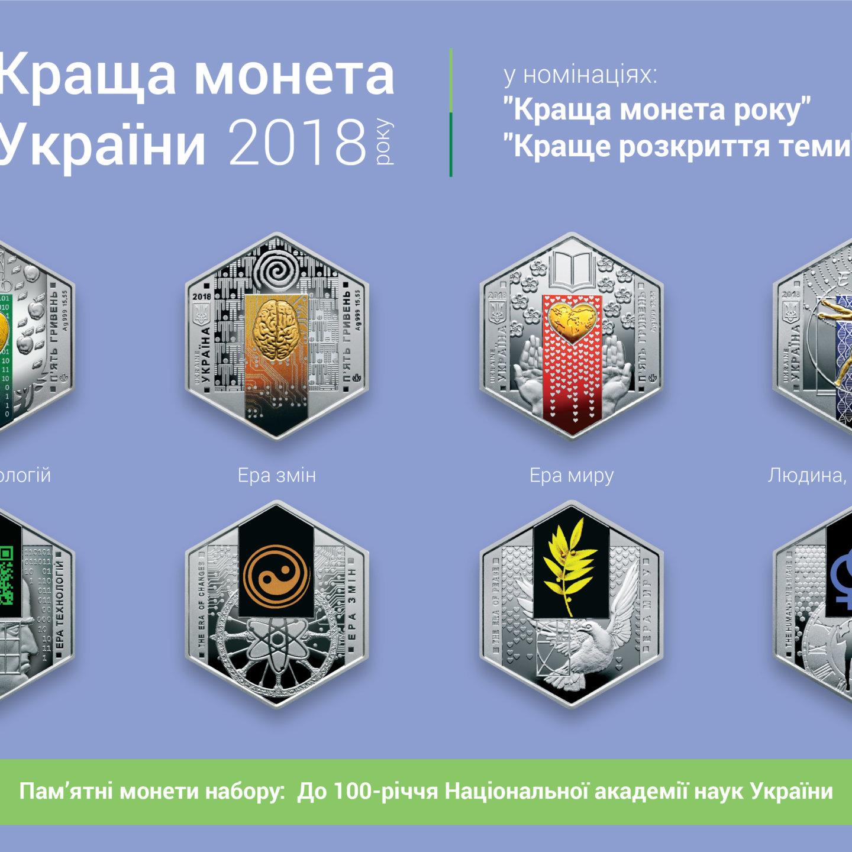 Названо українські монети з кращим дизайном