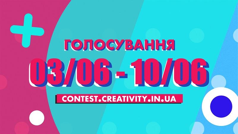 """Розпочалося голосування за кращі роботи """"Битва креаторів"""" – вибери НАЙКРАЩУ!"""