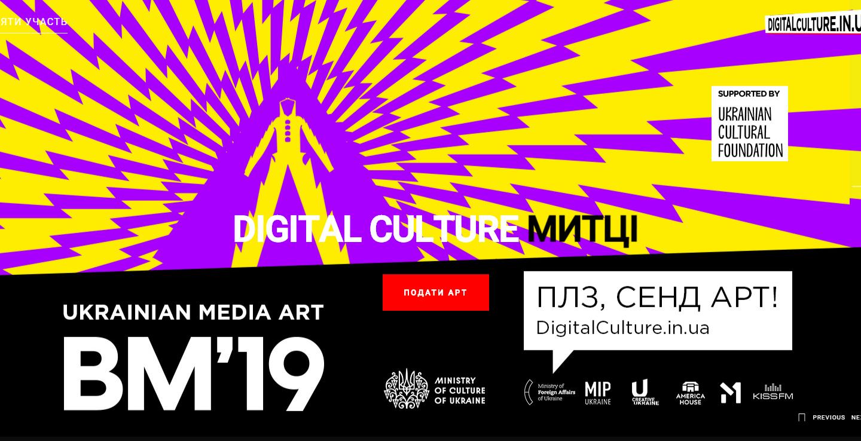 Конкурс медіа-арту на Burning Man 2019 від України: не пропустіть!