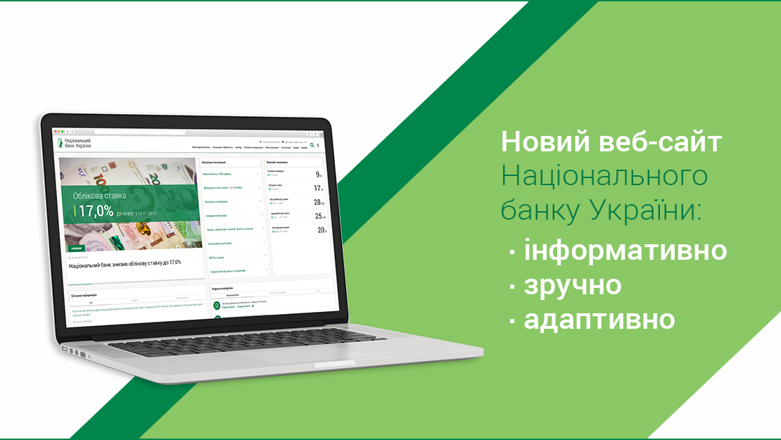 Неймовірно але факт: У НБУ з'явився новий сайт (фото)