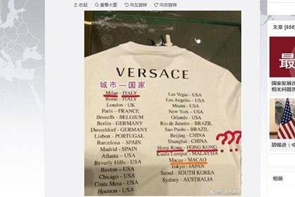 Помилка чи спроба заробити на скандалі: Versace випустив футболки з принтом який сильно образив Китай