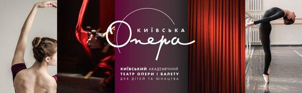 Великий ребрендинг: Київський театр опери і балету презентував нове лого і неймінг (ФОТО)