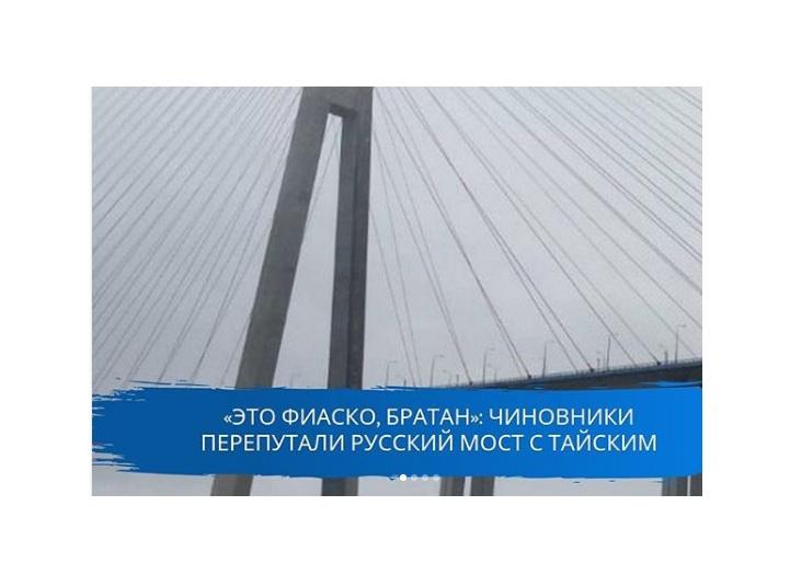 Ляп тижня: для пафосного форуму у РФ на буклетах замість російського мосту надрукували міст у Бангкоці