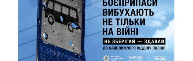 Якісний дизайн соціальної реклами – про добровільну здачу зброї та боєприпасів