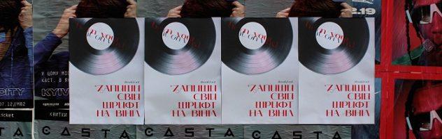Український дизайнер створив оригінальний шрифт – на базі української музики