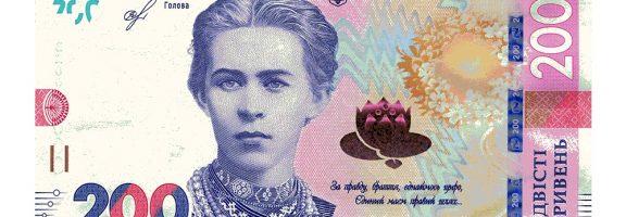 В Україні з'явилися 200 гривень із новим дизайном (ФОТО)
