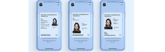 Який дизайн буде у е-паспорта громадянина України: 3 варіанти