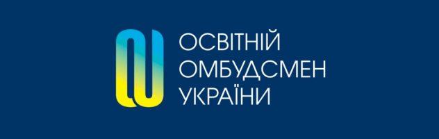 Логотип кожному: у освітнього омбудсмена з'явилося своє лого