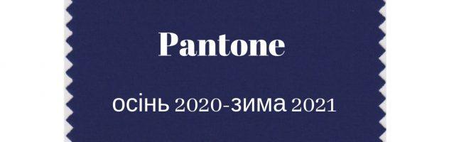 Які кольори будуть модними восени/взимку – прогноз PANTONE