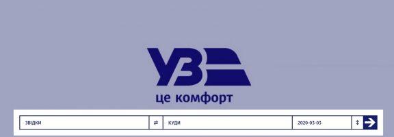 Укрзалізниця запустила сайт із АБСОЛЮТНО новим дизайном (ФОТО)