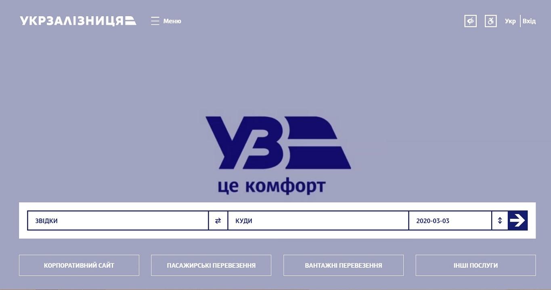 УЗ новий сайт