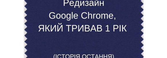 Редизайн Google Chrome, який тривав цілий рік (ІСТОРІЯ остання)
