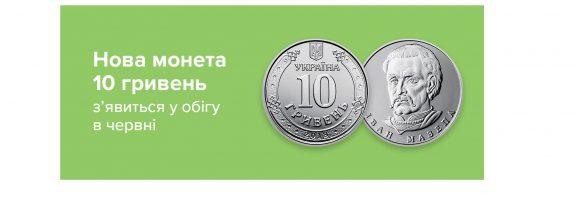 Хроніки зубожіння чи супердизайн? НБУ вводить 10-гривневу монету (ВІДЕО)