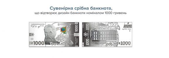 НБУ випускає срібну банкноту номіналом 1000 грн (ФОТО)