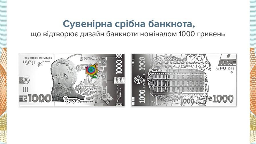НБУ нова купюра срібна1000 грн