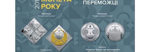 Названі українські монети з кращим дизайном – у 2019 році (ФОТО)