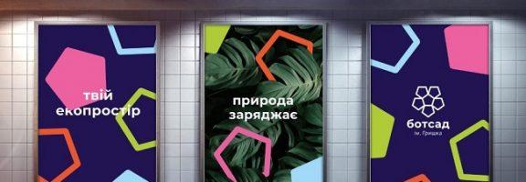 Цікавий ребрендинг найвідомішого ботсаду у Києві – ім. Гришка(ФОТО)