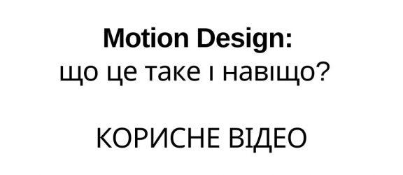 Motion Design – що це таке і навіщо? Дуже КОРИСНЕ ВІДЕО