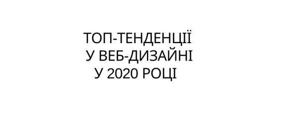 ТОП-тенденції у веб-дизайні у 2020 році: кольори, анімація, асиметричні макети, смілива типографіка, CSS Grids