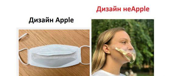 Коли фірмовий дизайн Apple програє дизайну неApple: кейс на масках
