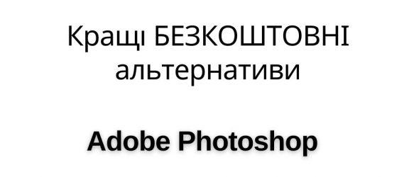 Кращі БЕЗКОШТОВНІ альтернативи Adobe Photoshop
