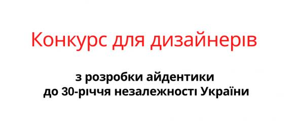 Конкурс для дизайнерів – з розробки айдентики до 30-річчя незалежності України